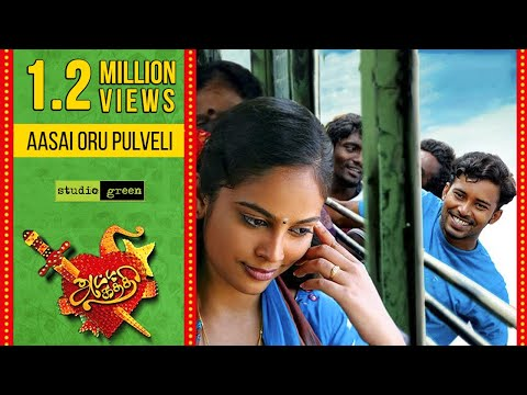 AASAI ORU PULVELI Video Song (HD) - Attakathi