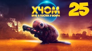 XCOM Long War с Майкером 25 часть (Ветеран Терминатор)