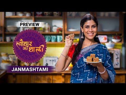 Janmashtami   Tyohaar Ki Thaali with Sakshi Tanwar   Episode 53 - Preview thumbnail