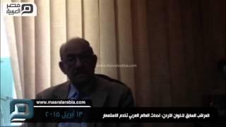 مصر العربية | المراقب السابق لاخوان الاردن: احداث العالم العربي تخدم الاستعمار