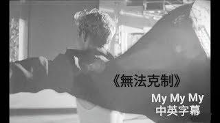 Download Lagu ★My My My!《無法克制》- Troye Sivan 中英字幕 Gratis STAFABAND