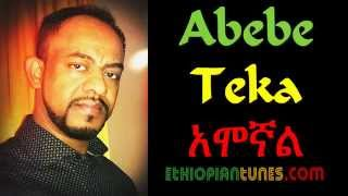 Abebe Teka Amognal New Hot Ethiopian Music