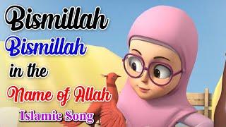 বিসমিল্লাহ বিসমিল্লাহ (ARABIC SONG) Bismillah