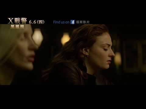 【X戰警:黑鳳凰】精彩片段 面對反叛抉擇