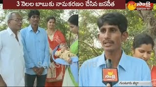 ఉప్పొంగిన అభిమానం.. || 'సంకల్ప రెడ్డి' అని నామకరణం.. - Watch Exclusive