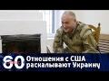 60 минут. БЛОК РАЗДОРА: отношения с США раскалывают Украину на части от 22.03.2017