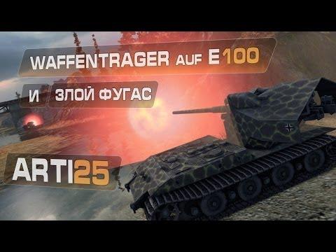 Waffenträger auf E-100 и злой фугас. Arti25