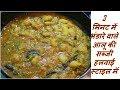 3 मिनट में भंडारे वाले आलू की सब्जी हलवाई स्टाइल में- bhandarewale Aloo Ki Sabzi Halwai Style 3 min