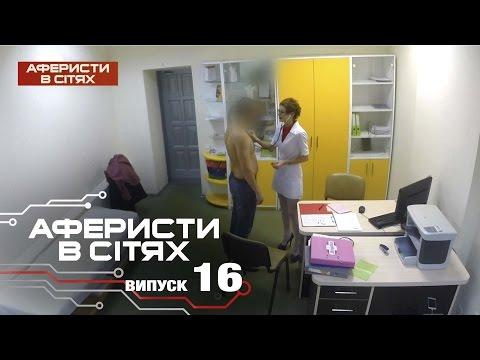 Аферисты в сетях - Выпуск 16 - Сезон 2 - 06.12.2016