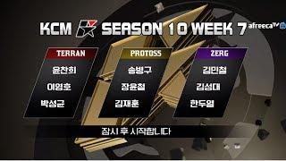 KCM종족최강전 시즌10 7주차 1경기