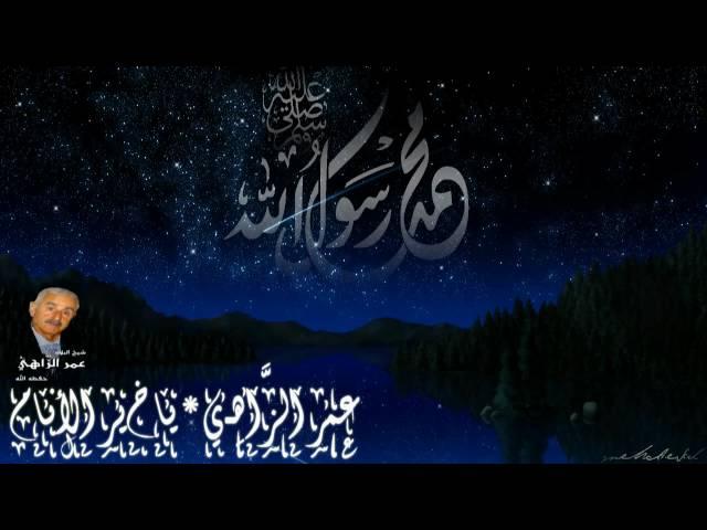 Amar Ezzahi - Ya Kheir El Anam * عمر الزّاهي - يا خير الأنام  * 2/2