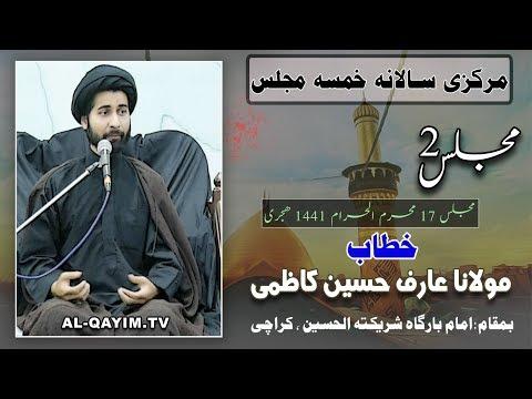 17th Muharram Majlis-e-Khumsa 2019 - Moulana Arif Hussain Kazmi - Imam Bargah Shareek Tul Hussain