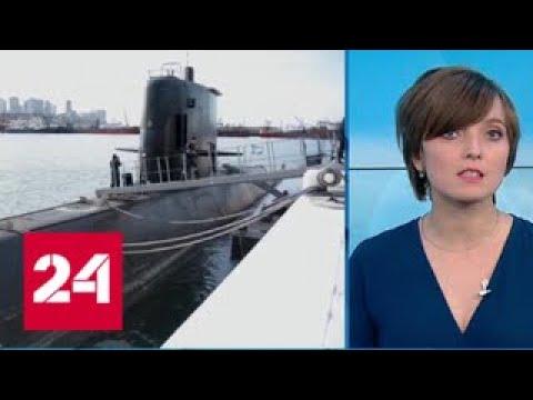 Найти Сан Хуана: американские подводные дроны ищут аргентинскую субмарину - Россия 24