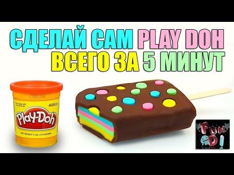 Как сделать play doh как сделать play doh