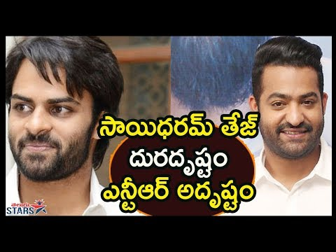 Jr Ntr And Sai Dharam Tej Rejected Movies | Tollywood Latest Movie Updates | Telugu Stars
