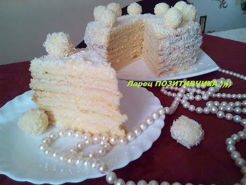 """Домашний торт «Рафаэлло» / Homemade """"Raffaello"""""""