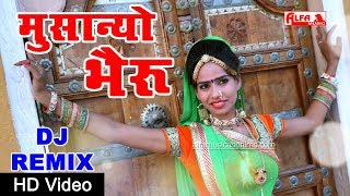 DJ Song Marwadi | मुसान्यो भैरु | Musanyo Bheru | DJ Remix 2019 | HD Video | Alfa Music & Films