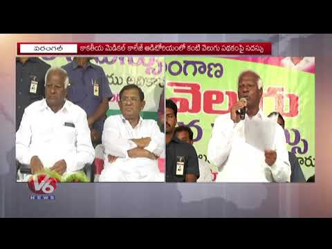Dy CM Kadiyam Srihari Participates In Kanti Velugu Scheme Awareness Camp In Warangal | V6 News