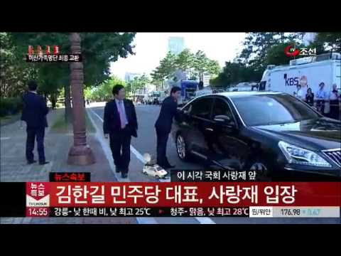President Park Geun-hye visit the National Assembly 박근혜 대통령 국회 방문 3자회담