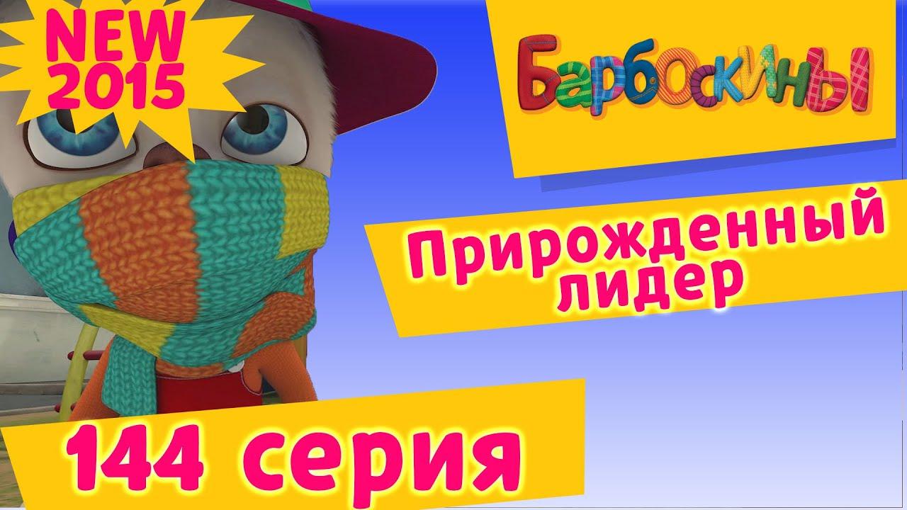 бесплатно барбоскины смотреть: