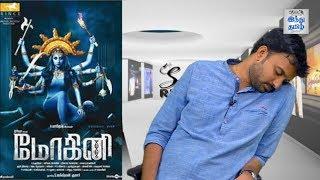 Mohini Review | Trisha | Jackky Bhagnani | Suresh | Yogi Babu | Selfie Review