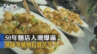 【TVBS】 50年麵店人潮爆滿 排隊等號擠長凳苦等