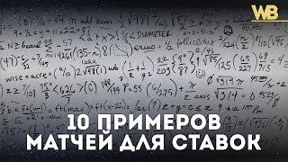 ЗАРАБОТОК НА СТАВКАХ 10 ПРИМЕРОВ МАТЧЕЙ ДЛЯ СТАВОК