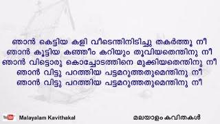 Njan Kettiya Kaliveedu kavitha with lyrics | ഞാൻ കെട്ടിയ കളിവീട്