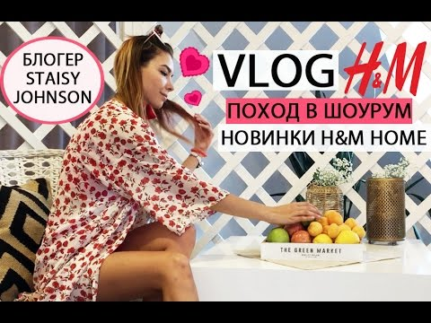 Шоурум H&M    Блоггеры-флористы   новинки H&M HOME