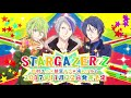 【Rejet】STARLIGHT KISS 2&ピタゴラス スペクタクルツアー PV