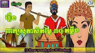 រឿងពាក្យសុភាសិតតម្លៃសាបសិបតម្លឹង|A Khmer proverb price 30 Domleng