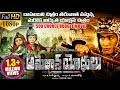 Amazon Yodhulu Hollywood Latest Movie || Telugu Dubbing Movies || Hollywood Latest 2016 Movies