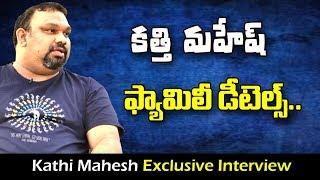 కత్తి మహేష్ ఫ్యామిలీ డీటైల్స్..Kathi Mahesh Interview | Personal and Professional Life