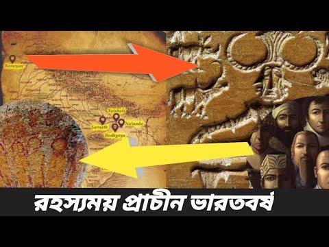 প্রাচীন ভারতের 5 টি অমীমাংসিত রহস্য।। Top 5 mystery in ancient india
