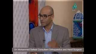 دكتور/ محمد صفوت إستشاري جراحة العظام في برنامج اسأل طبيب عن خشونة المفاصل وتأثير الصيام علي العظام