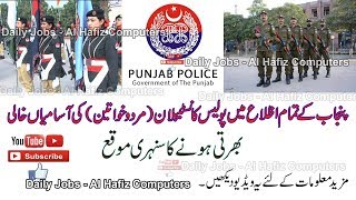 Punjab Police Constable Jobs July 2018 - full information