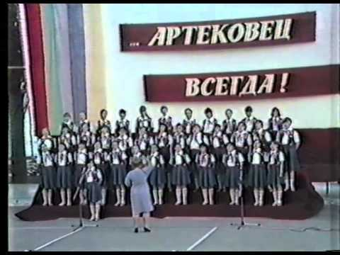 Artek 1986