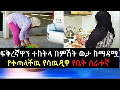 Ethiopian_Maid Love Story