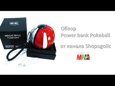 Pokemon GO Pokeball Powerbank 6000 mah Unboxing Покебол Видео обзор Shopogolic