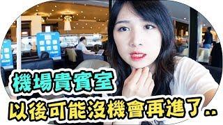 【馬來西亞VLOG】以後可能再沒機會去的機場貴賓室 | Mira