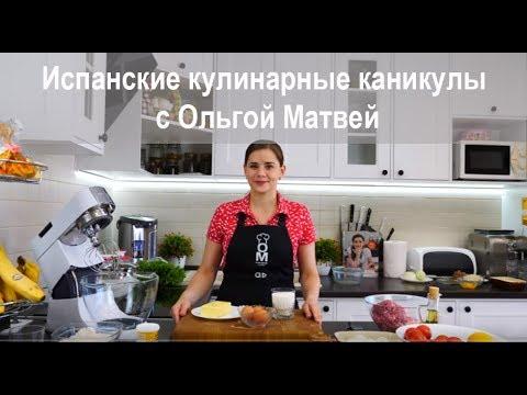 Ost-West-Reisen. Испанские кулинарные каникулы с Ольгой Матвей