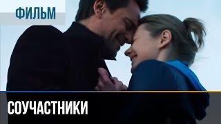 Соучастники - Мелодрама | Фильмы и сериалы - Русские мелодрамы