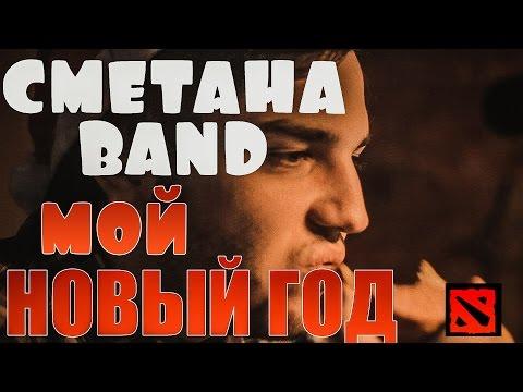 СМЕТАНА band - Мой Новый Год