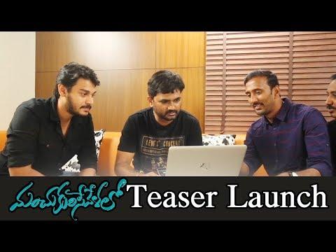 Manchu Kurise Velalo Movie Teaser launch | Manchu Kurise Velalo  Teaser | Telugu Varthalu