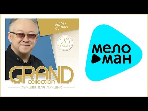 ИВАН КУЧИН - GRAND COLLECTION / IVAN KUCHIN