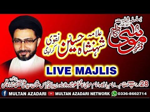 Live Majlis 28 Rajab 2019 |  Bosan Road Multan