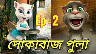 দোকাবাজ পুলা / Bangla Funny Video / Talking Tom Bangla Funny Video / Bangla Jokes