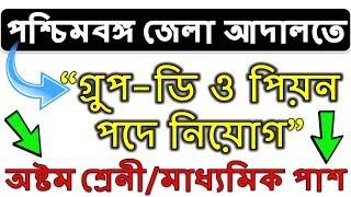পশ্চিমবঙ্গ জেলা আদালতে গ্র্রুপ ডি ও পিয়ন পদে নিয়োগ | এখুনি দেখুন