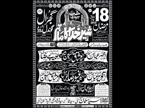 Live Majlis e aza  | 18 Ramzan 2019 | Gujral Gondal road Sialkot (www.alajalnetwork.com)