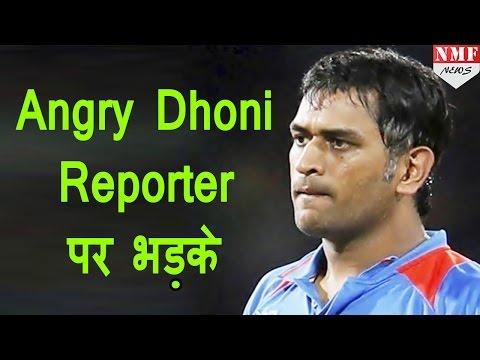 Press Conference में Reporter के सवाल पर भड़के Mahendra Singh Dhoni